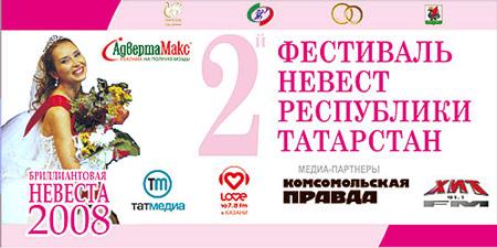 Конкурс невест Казань